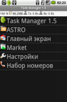 софт Android